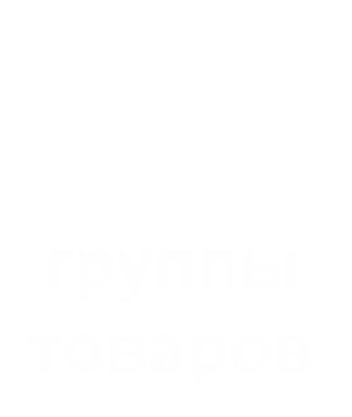 24-группы-товаров